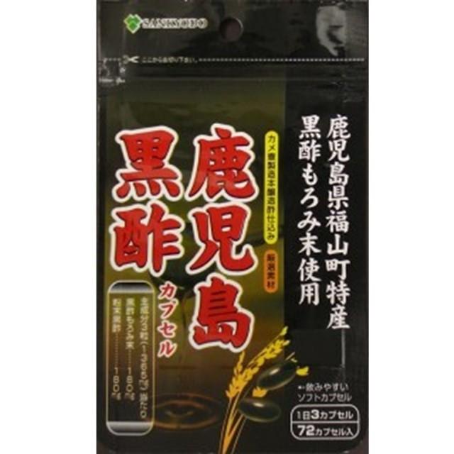 黒酢(鹿児島県産純米黒酢もろみ酢使用)カプセル 72CP