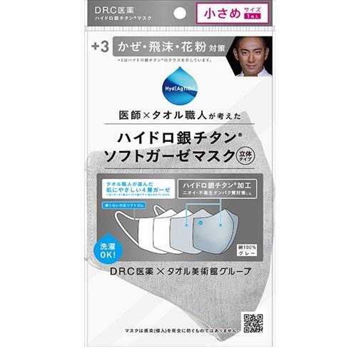 ハイドロ銀チタンソフトガーゼマスク 小さめサイズ(グレー×ホワイト)