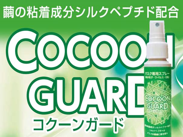 コクーンガード 【新型インフル/PM2.5予防!シルクべプチド マスク専用スプレー液】