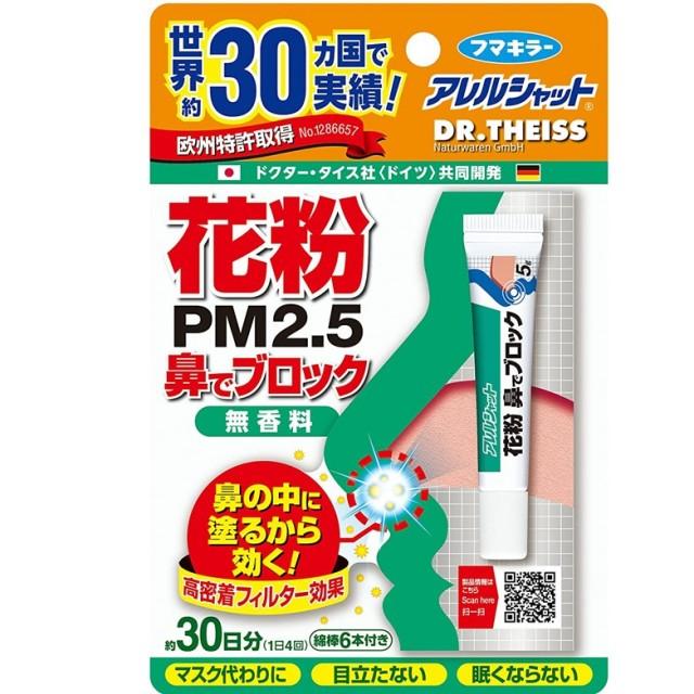 アレルシャット花粉鼻でブロック約30日分 無香料 5g F05