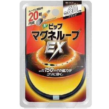 ピップマグネループEX 60cm ブラック 1個