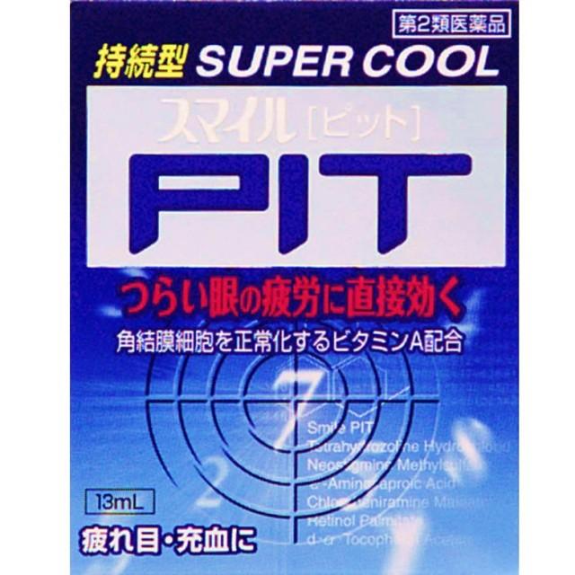 【第2類医薬品】スマイルピット 13ml