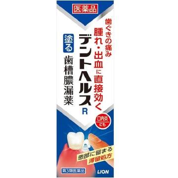 【第3類医薬品】デントヘルスR 40g