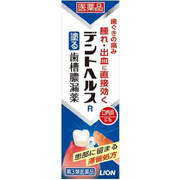 【第3類医薬品】デントヘルスR 10g