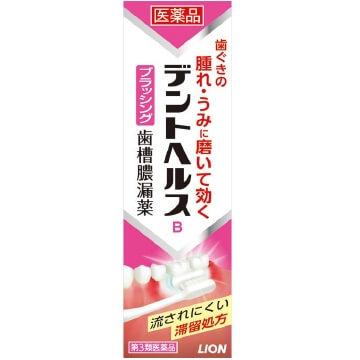 【第3類医薬品】デントヘルスB 45g