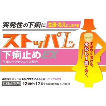 【第2類医薬品】ストッパL下痢止めEX 12錠