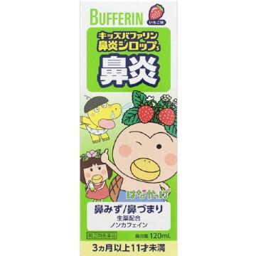 【指定第2類医薬品】キッズバファリン 鼻炎シロップS 120ml