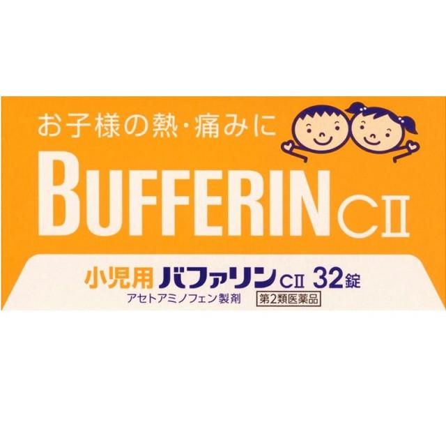 【第2類医薬品】小児用バファリンCII 32錠