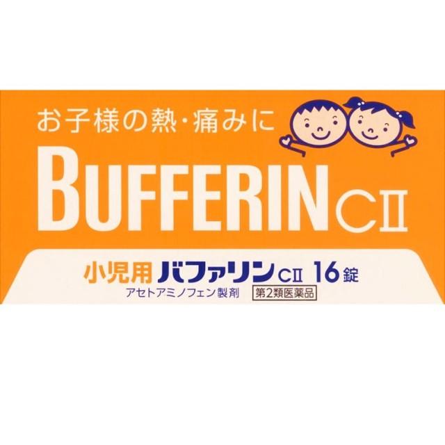 【第2類医薬品】小児用バファリンCII 16錠