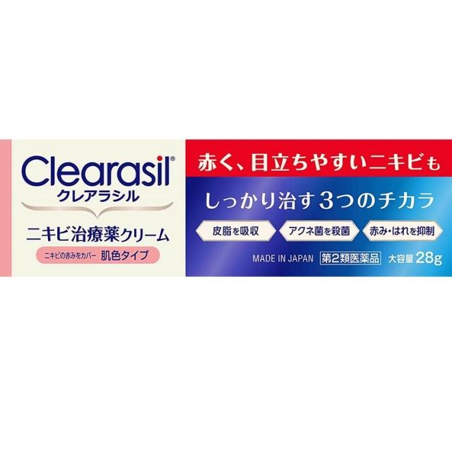 【第2類医薬品】クレアラシルニキビ治療クリーム肌色 28g