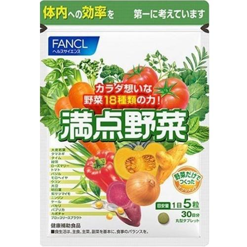 ファンケル 満点野菜 30日分 150粒