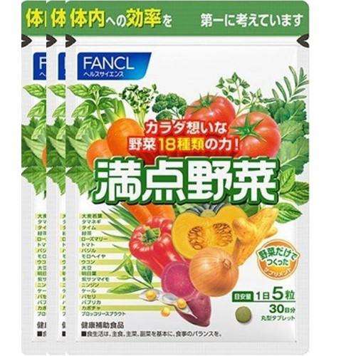 ファンケル 満点野菜 90日分 150粒×3