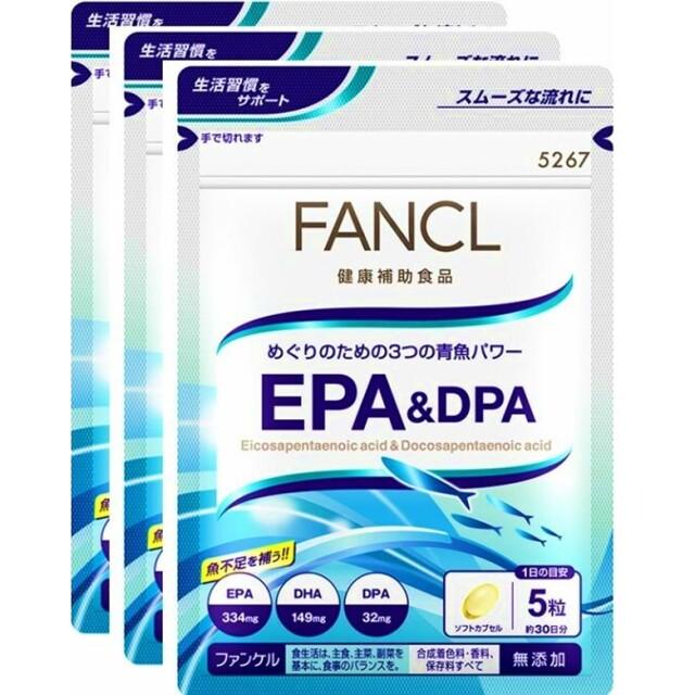 ファンケル EPA&DPA 90日分 150粒×3