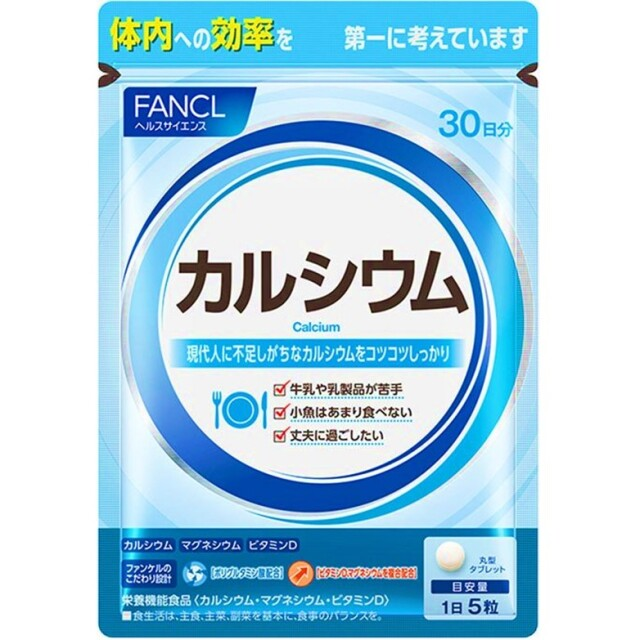 ファンケル カルシウム 30日分 150粒