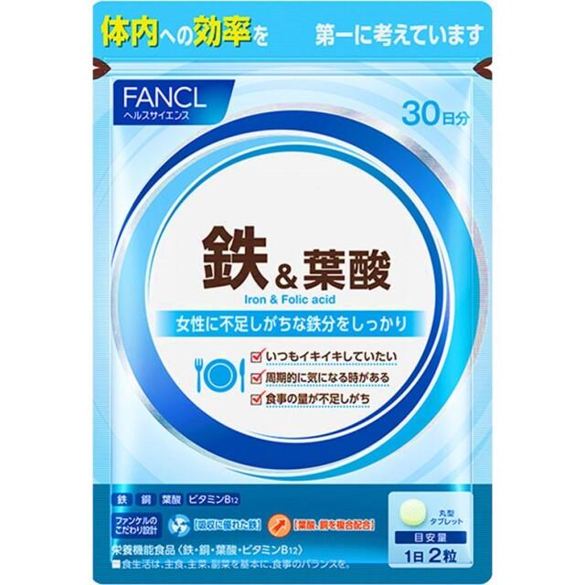 ファンケル 鉄&葉酸 30日分 60粒