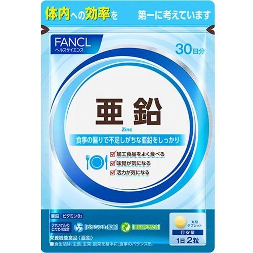 ファンケル 亜鉛 30日分 60粒