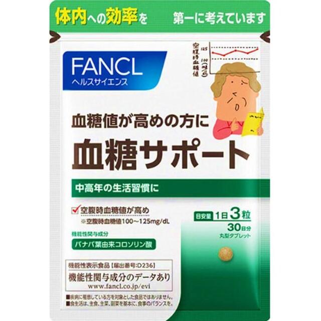 ファンケル 血糖サポート 30日分 90粒