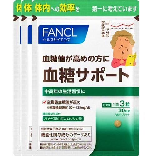 ファンケル 血糖サポート 90日分 90粒×3