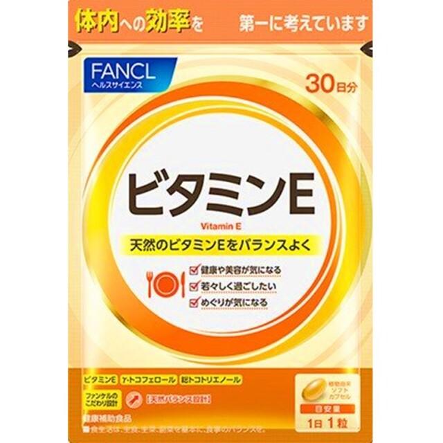 ファンケル ビタミンE 30日分 30粒