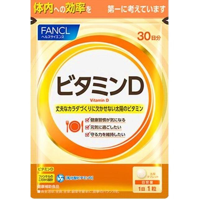 ファンケル ビタミンD 30日分 30粒