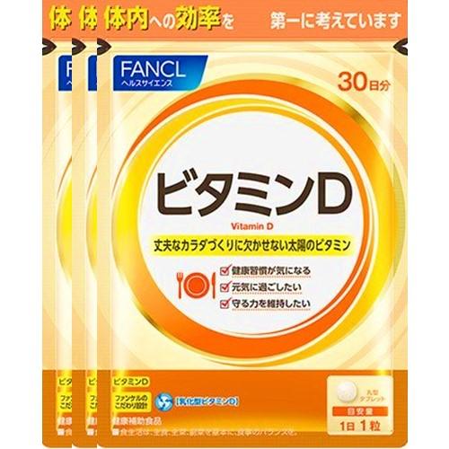 ファンケル ビタミンD 90日分 30粒×3