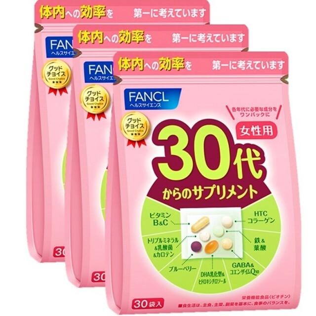 ファンケル 30代からのサプリメント 女性用 90袋 30袋×3