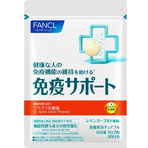 ファンケル 免疫サポート 30日分 60粒