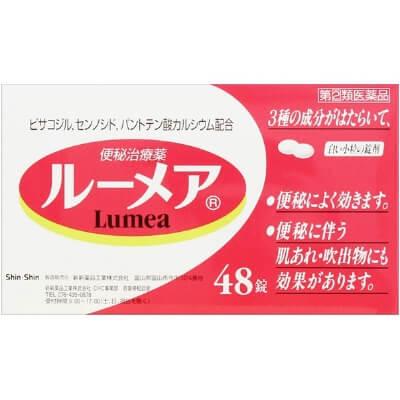 【指定第2類医薬品】ルーメア 48錠