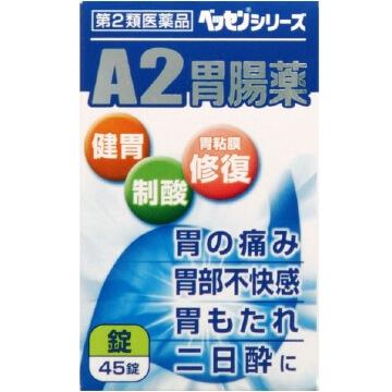 【第2類医薬品】新新A2胃腸薬 錠 45錠