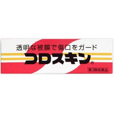 【第3類医薬品】コロスキン 11ml