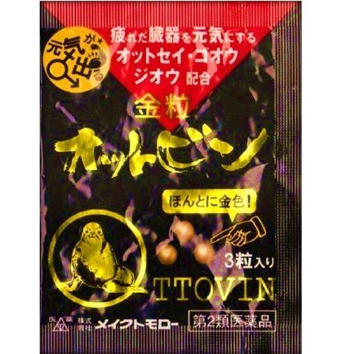 【第2類医薬品】金粒オットビン分包 3粒
