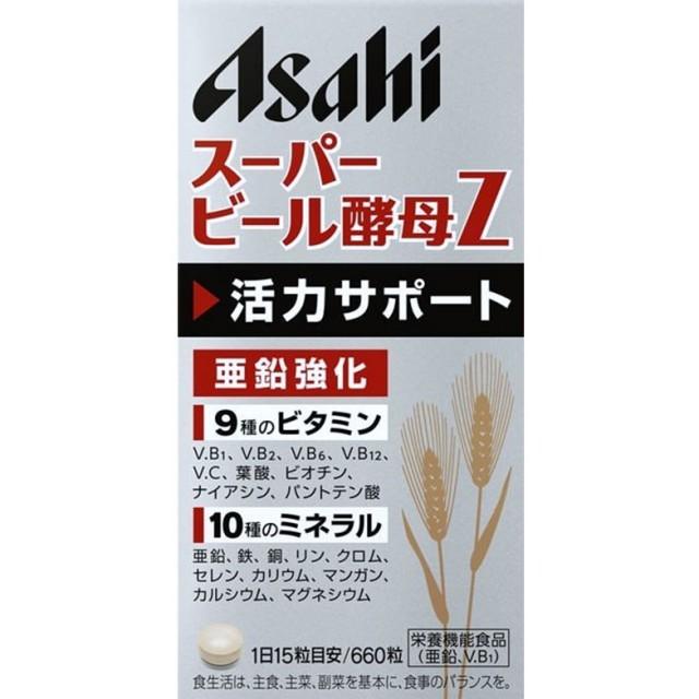 アサヒスーパービール酵母Z 660粒  F10