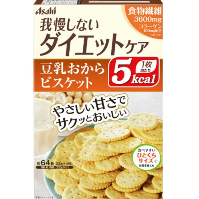 リセットボディ 豆乳おからビスケット 4袋  F05
