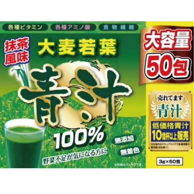 大麦若葉の青汁100% 3g×50包