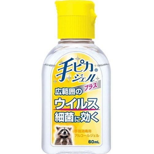 【健栄製薬】手ピカジェルプラス 60ML  F20