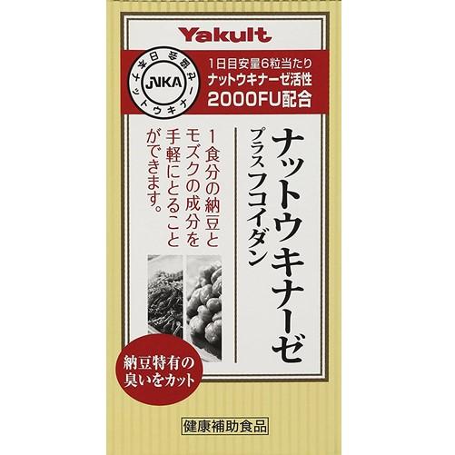 【ヤクルトヘルスフーズ】ナットウキナーゼプラスフコイダン 150粒