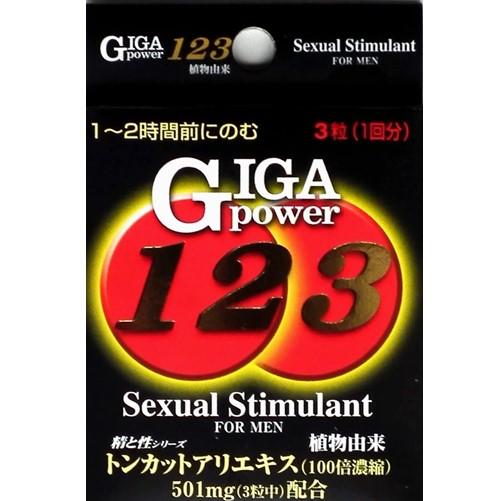 ギガパワー123 3粒  F10