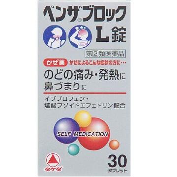 【指定第2類医薬品】ベンザブロックL錠 30錠  SM税制対象