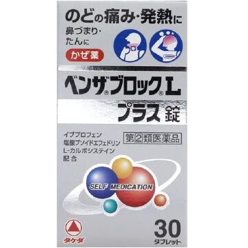 【指定第2類医薬品】ベンザブロックLプラス錠 30錠  SM税制対象