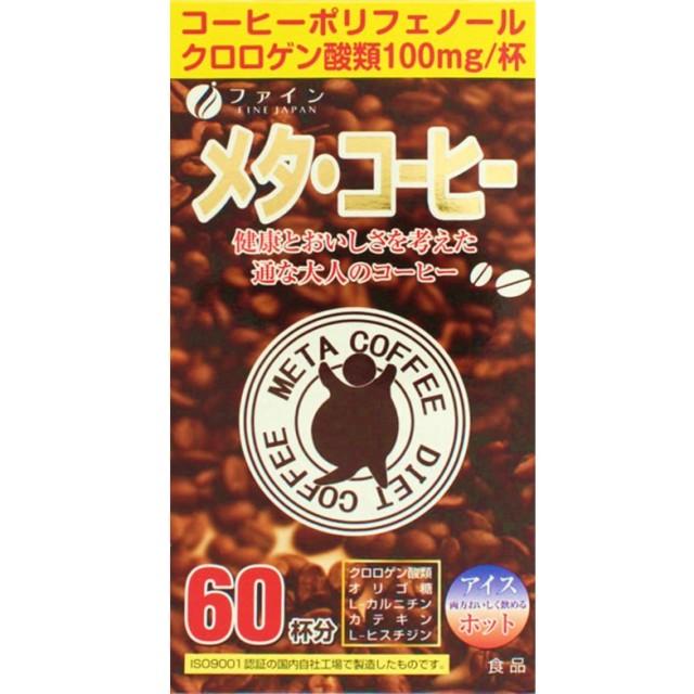 ファイン メタコーヒー 1.1gx60包  F05