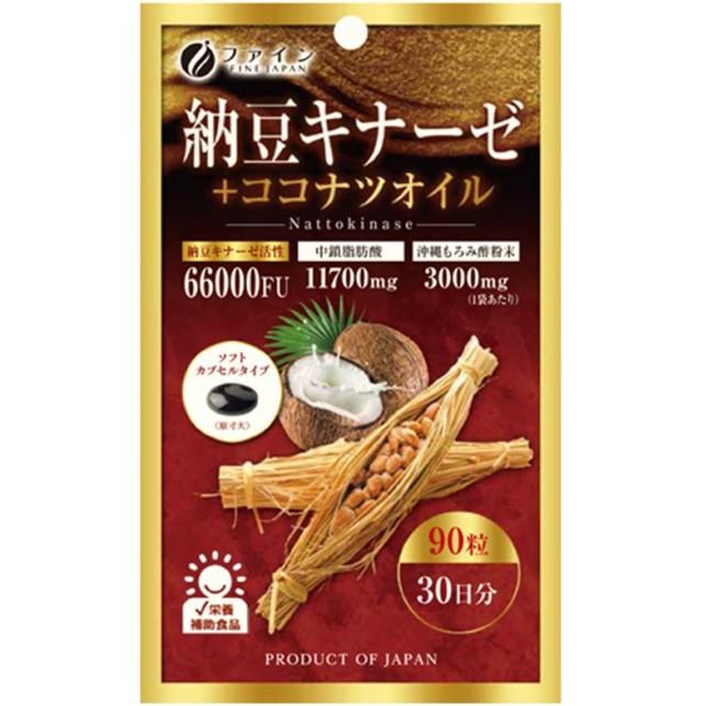 納豆キナーゼ+ココナツオイル 90粒  F20