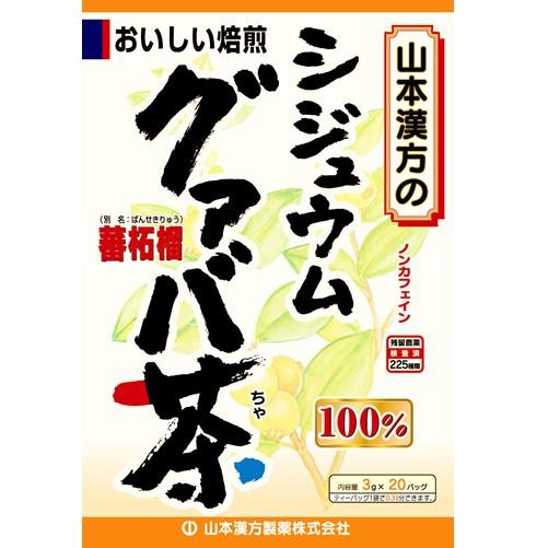 100%シジュウムグアバ茶 3gX20包