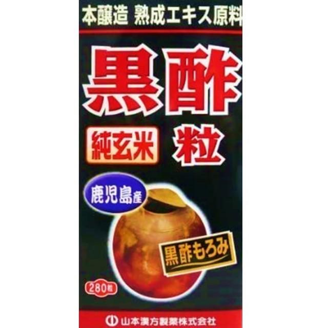 純玄米黒酢粒100% 280粒 F10