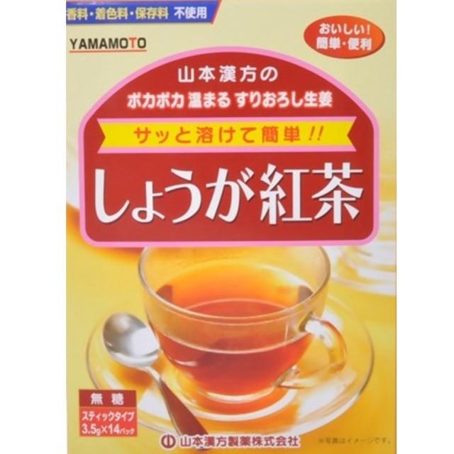 しょうが紅茶 14包  F05