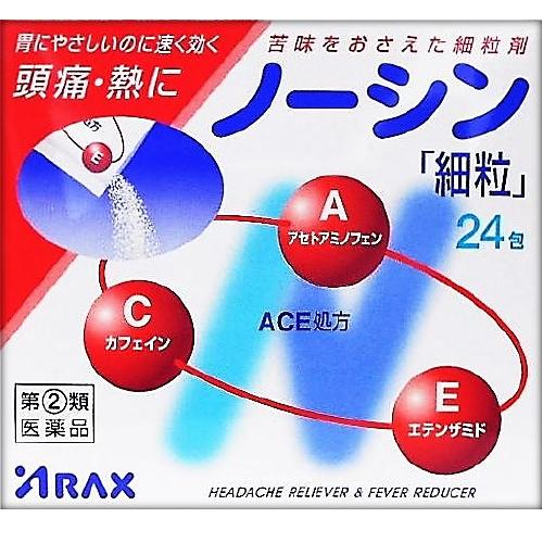 【指定第2類医薬品】ノーシン細粒 24包