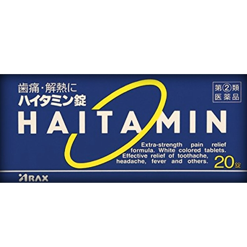 【指定第2類医薬品】ハイタミン錠 20錠