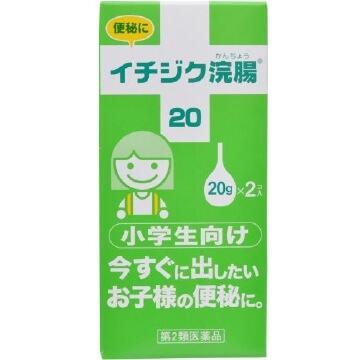 【第2類医薬品】イチジク浣腸20 20gX2コ入