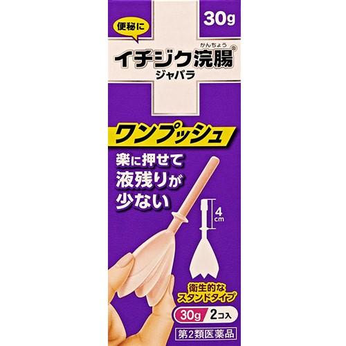 【第2類医薬品】イチジク浣腸ジャバラ 30gX2コ入