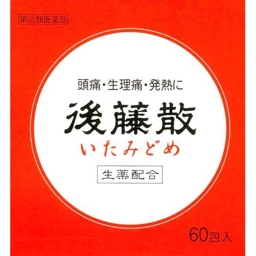 【指定第2類医薬品】後藤散 60包