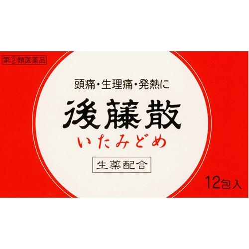 【指定第2類医薬品】後藤散 12包